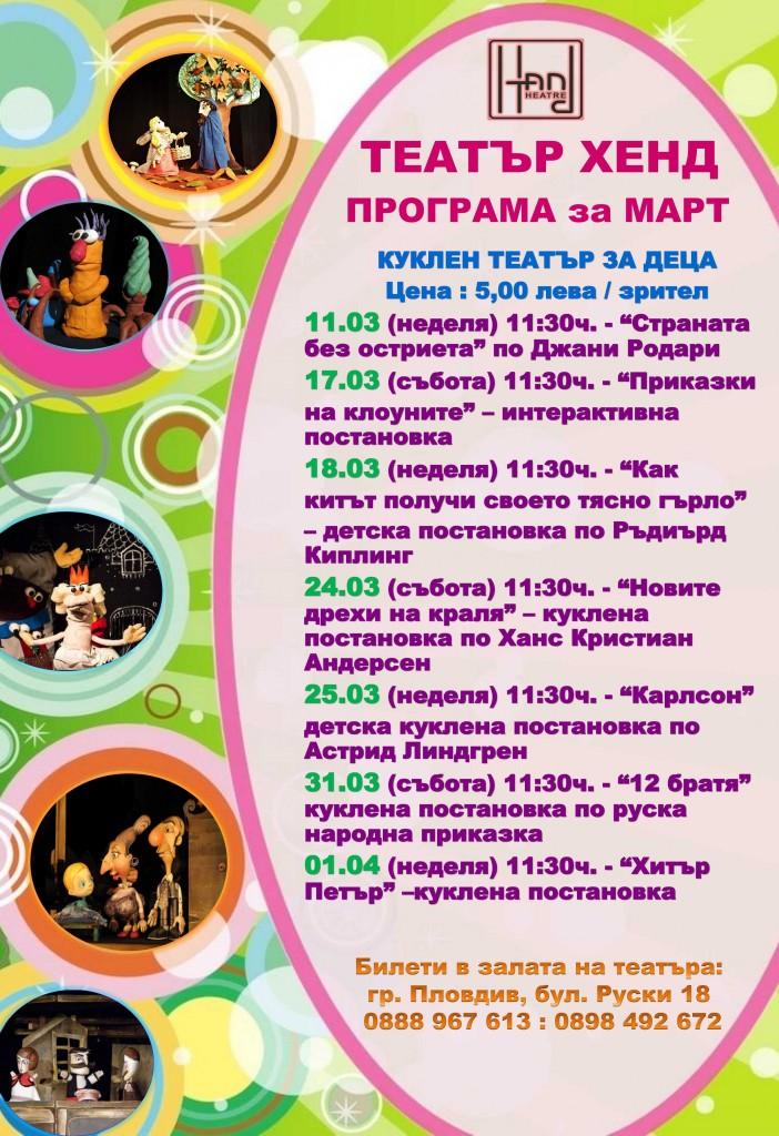 ПРОГРАМА МАРТ ДЕЦА- small