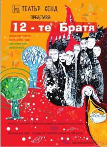 12те Братя - плакат-1