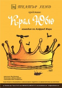 Крал Юбю - намален