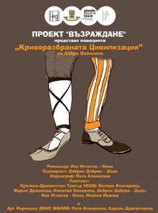 плакат Възраждане - без дати и час